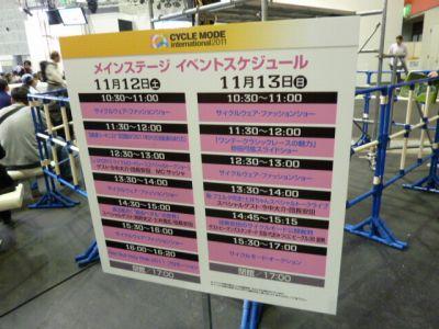 069.大阪サイクルモード ...